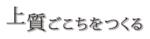 上質ごこち - コピー.png